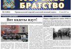 c_150_100_16777215_00_images_document_2017-2018_Morskoe_bratstvo_3.jpg