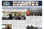 c_150_100_16777215_00_images_document_2017_morskoebratstvo_10_(02)_Страница_1.jpg