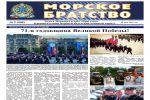 c_150_100_16777215_00_images_document_morskoe_bratstvo_08.jpg