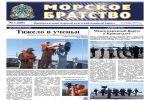 c_150_100_16777215_00_images_document_morskoebratstvo_09.jpg