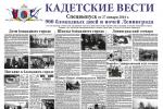 c_150_100_16777215_00_images_gazeta_blokada.png